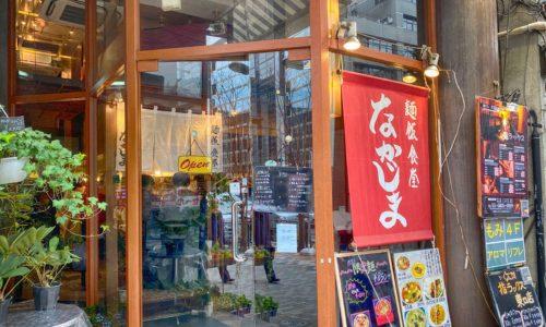 渋谷でパワフル飯!「麺飯食堂 なかじま」がすごい!