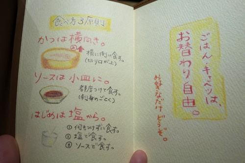 食べ方3原則