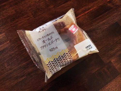 ビターチョコをかけたオールドファッションドーナツ