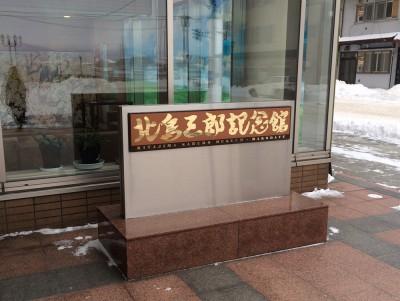 北島三郎記念館 入口