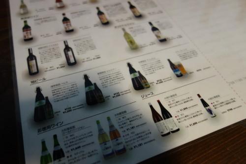 大和葡萄酒 メニュー