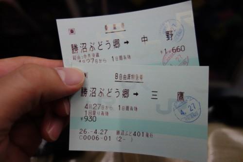 東京往復5,000円くらい