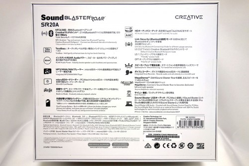 Creative Sound BLASTER ROAR  機能説明