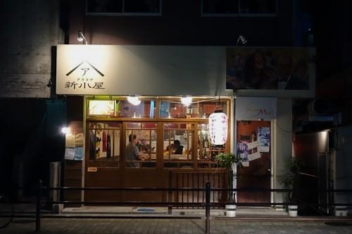 新小屋(アラコヤ)