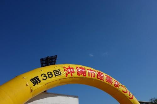沖縄市産業まつり