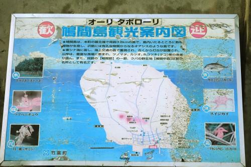 鳩間島 案内図