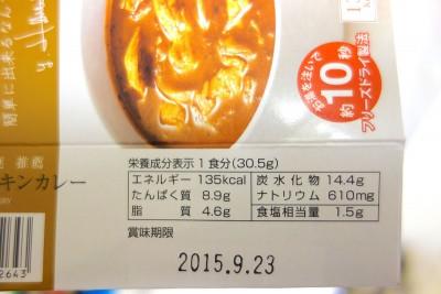 香るチキンカレー 栄養成分表示