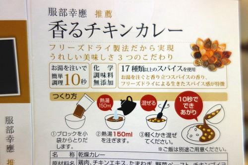 香るチキンカレー 作り方