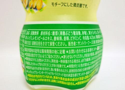 レモンジーナ 原材料