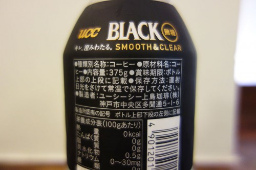 UCC BLACK 無糖