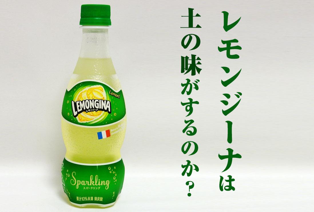 レモンジーナは土の味?