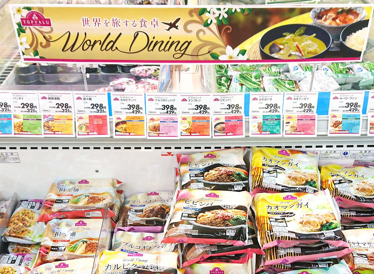 トップバリュの世界を旅する食卓 World Dining