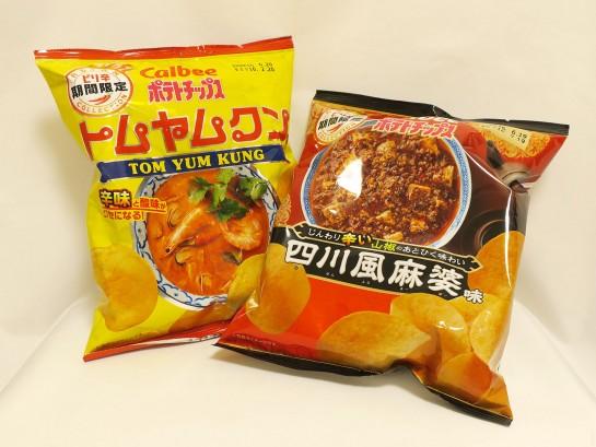 ピリ辛 ポテトチップス トムヤンクン&四川風麻婆