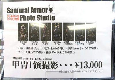 サムライアーマーフォトスタジオ 値段