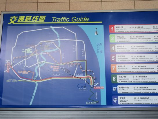 上海浦東国際空港から上海虹橋国際空港へ