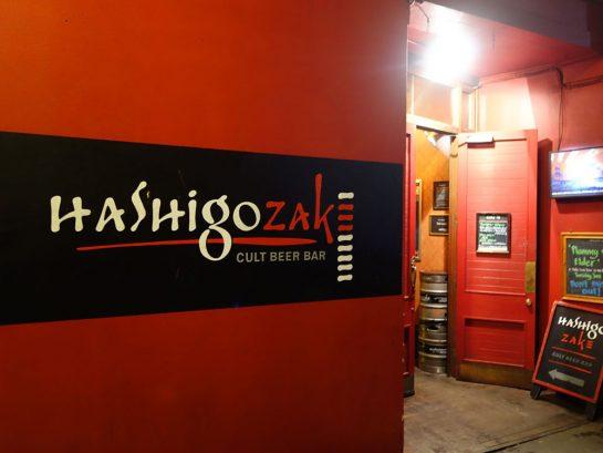 HASHIGOZAKE
