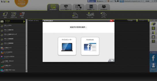 kizoa 選択画面