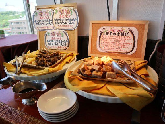 沖縄の天ぷら