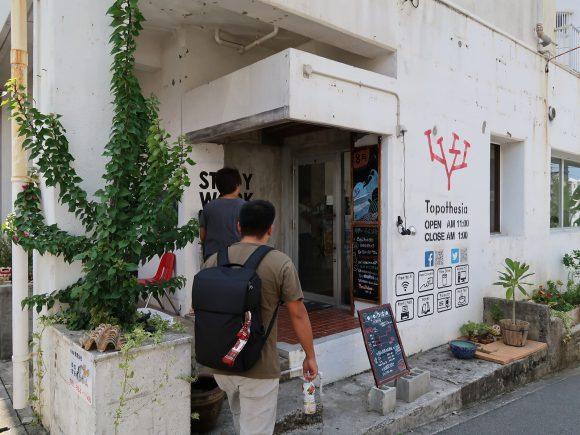 琉球大学横のトポセシア