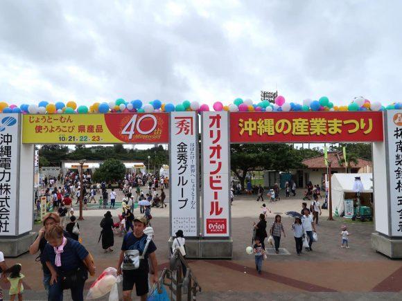 沖縄の産業まつり 入り口