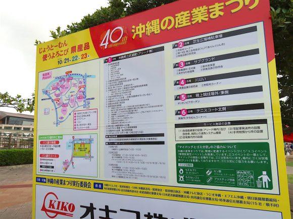 沖縄の産業まつり 案内図