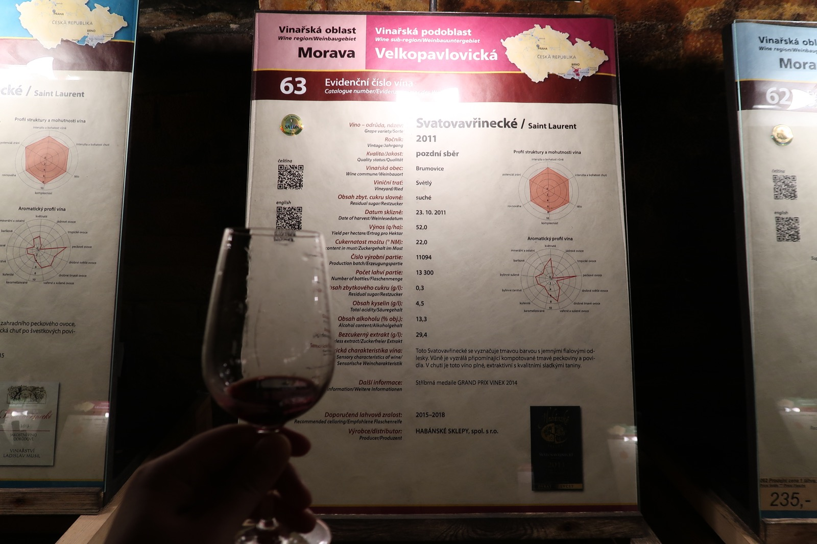 なかなかのワイン