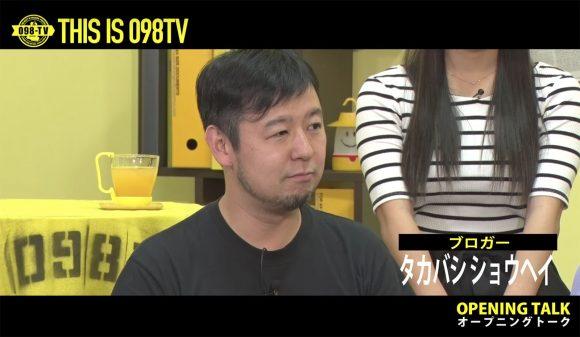 098TV