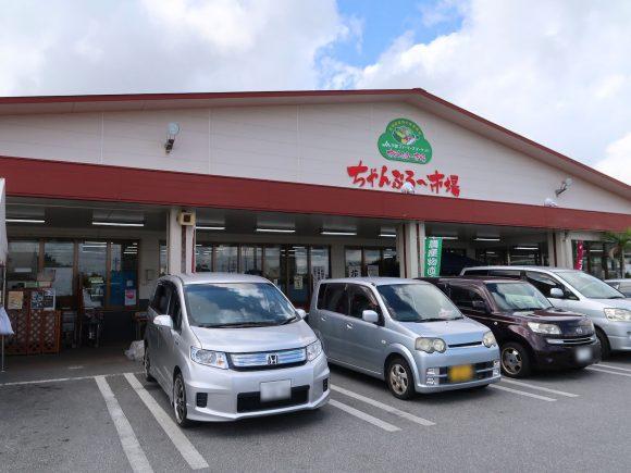 沖縄市 ちゃんぷる〜市場