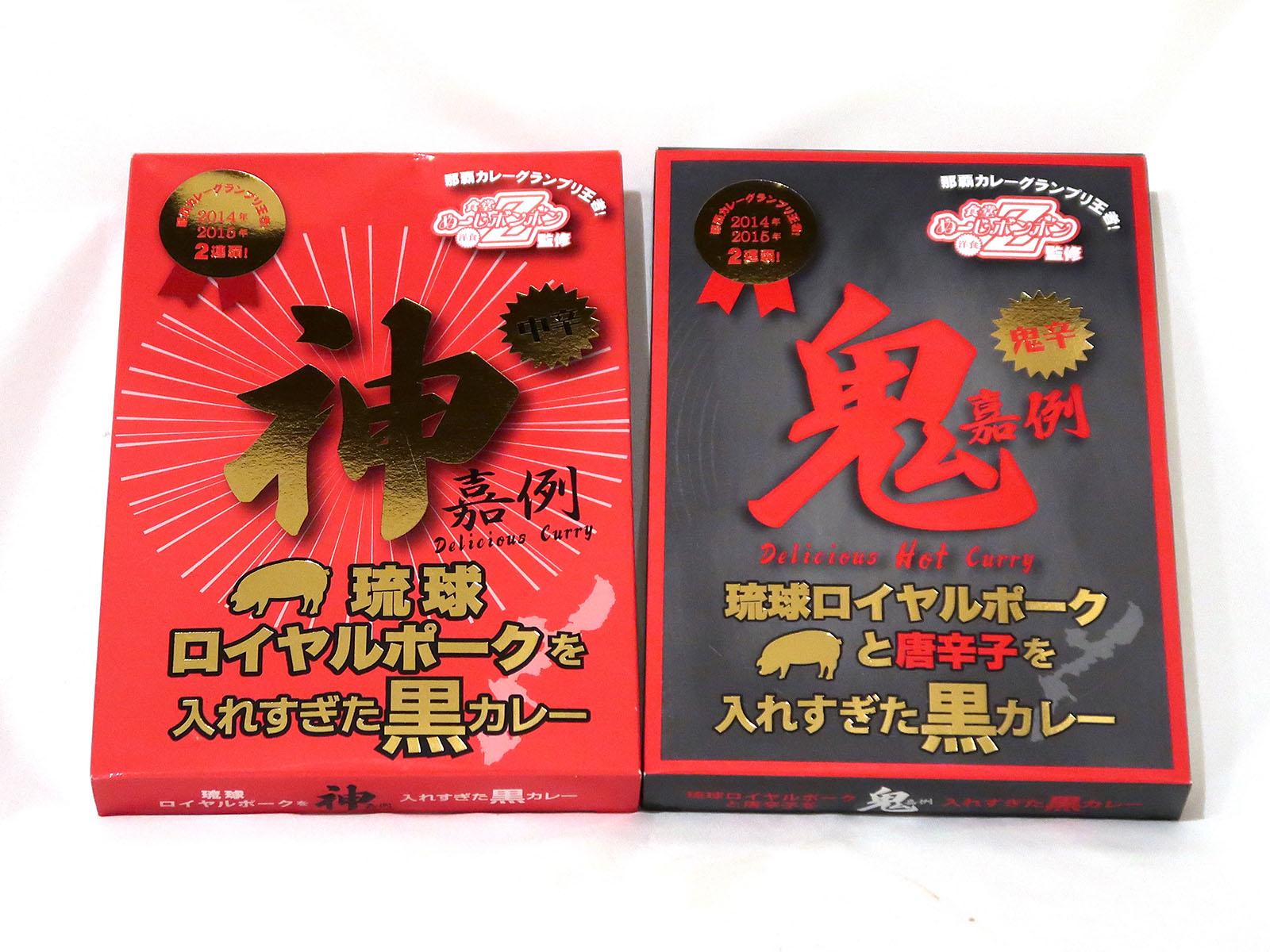 ぬーじボンボンZ 神カレー&鬼カレー