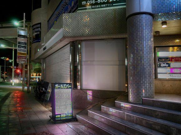 美栄橋駅前