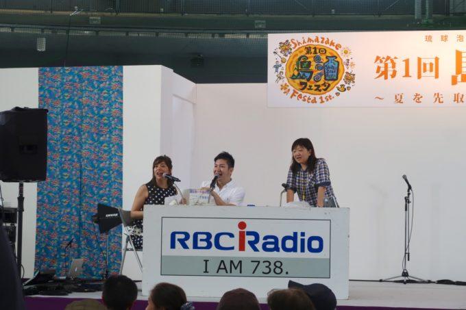 ラジオ公開放送