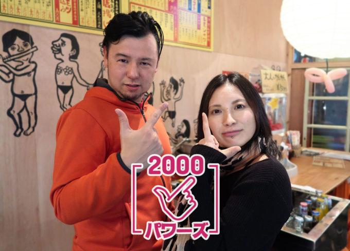 2000YENパワーズ
