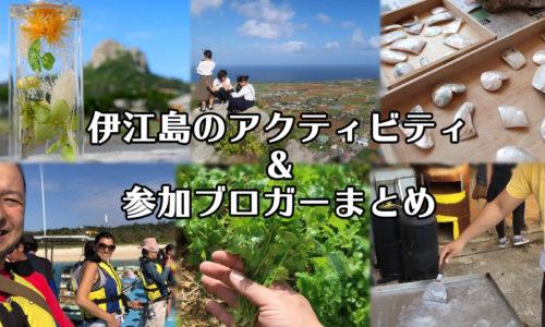 伊江島ツアー アクティビティ&参加ブロガーまとめ