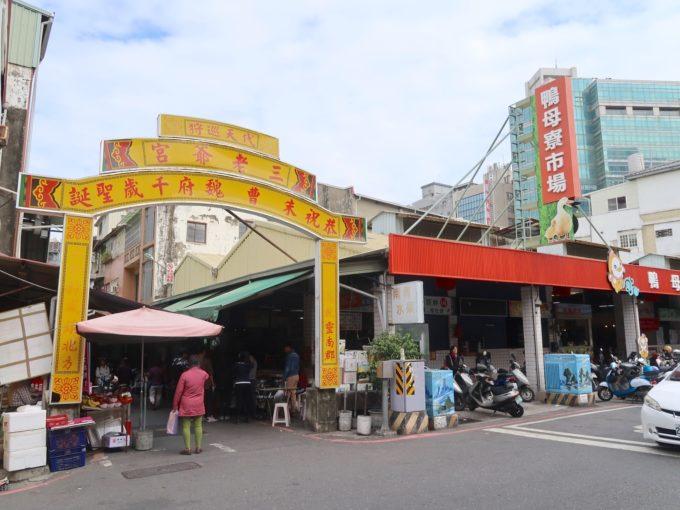 台南の市場入口