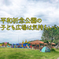 広い芝生が特徴の「平和祈念公園」の子ども広場は気持ちいい!