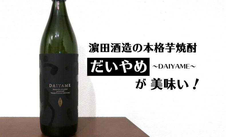 濵田酒造の本格芋焼酎「だいやめ-DAIYAME-」がうまい!