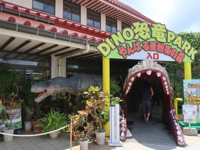 DINO恐竜PARK やんばる亜熱帯の森