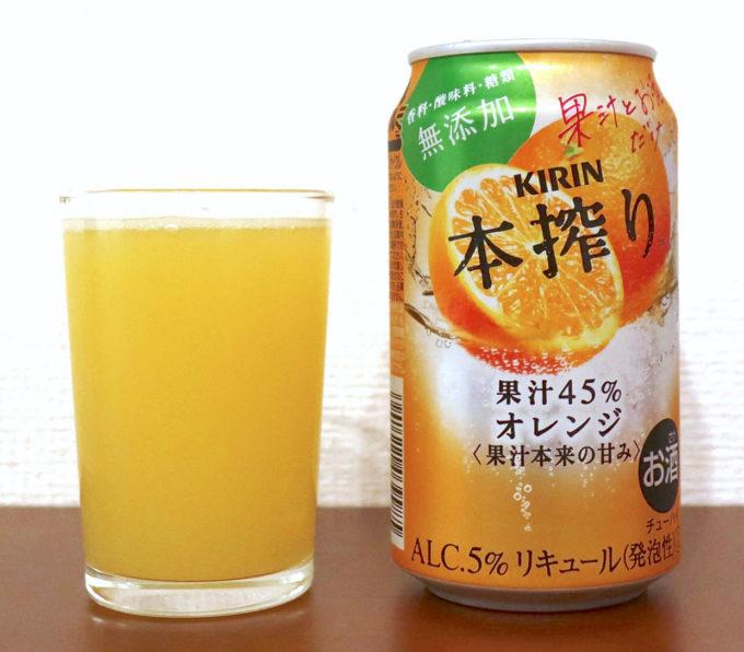 キリンビール 本搾りチューハイ オレンジ