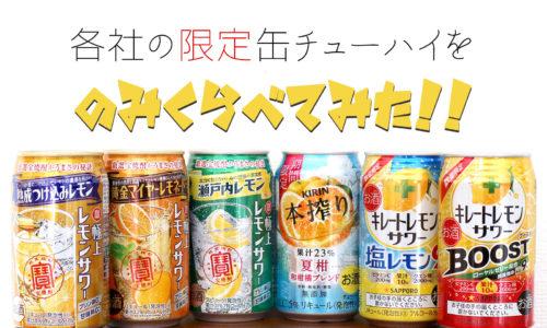 最強チューハイはどれ!? 各社の限定缶チューハイを飲み比べてみた!