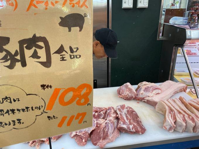 豚肉どこでも100g117円