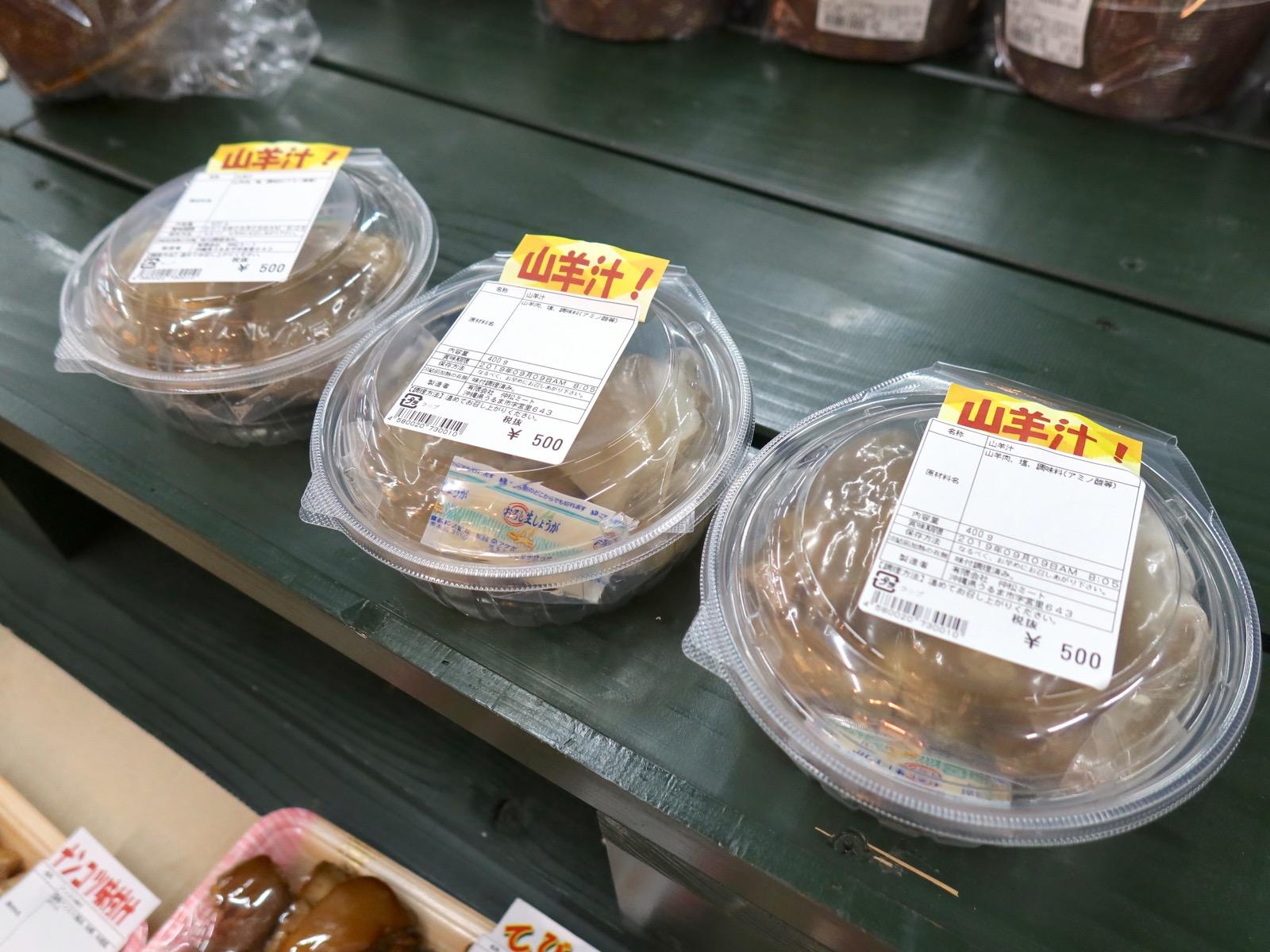 山羊汁が500円