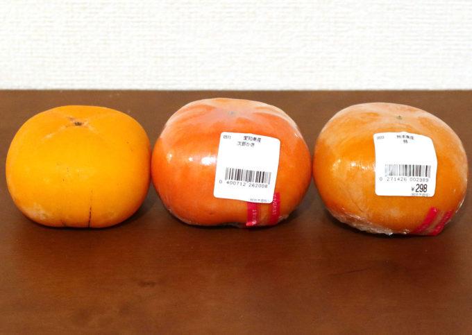 3種類の柿