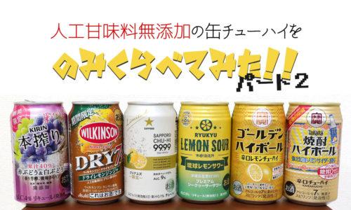 最強チューハイを求めて…各社の甘味料無添加チューハイを飲み比べてみた!