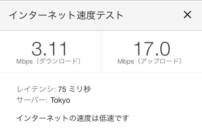 nuroモバイル(Softbank回線)Googleスピードテスト