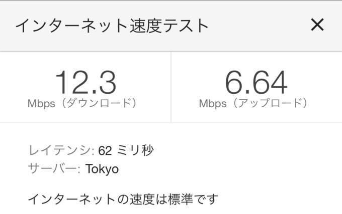 IIJmio(au回線)Googleスピードテスト