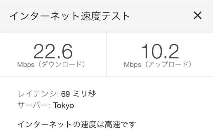 IIJmio(docomo回線)Googleスピードテスト