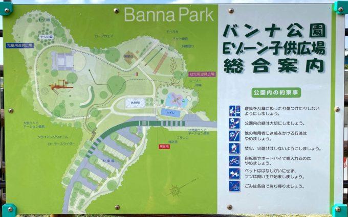 バンナ公園 Eゾーン