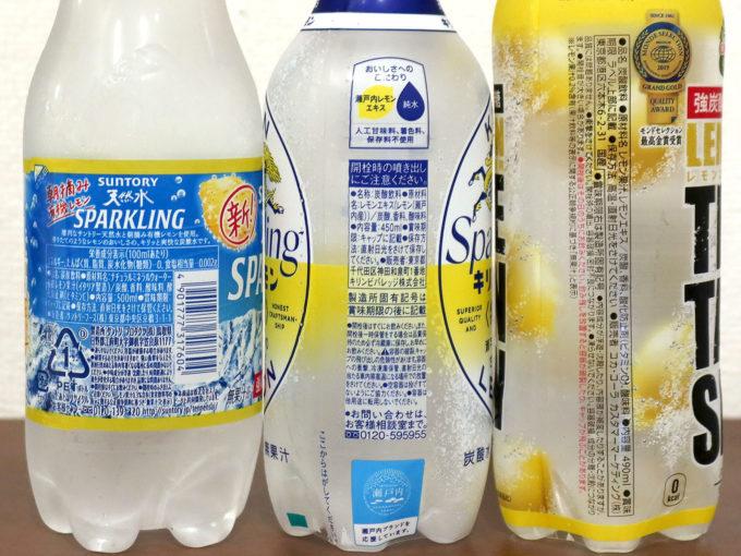 無糖レモン炭酸水 原材料比較