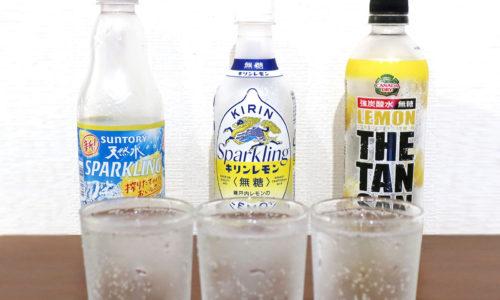 キリンレモンも参戦! 無糖レモン炭酸水を飲み比べ