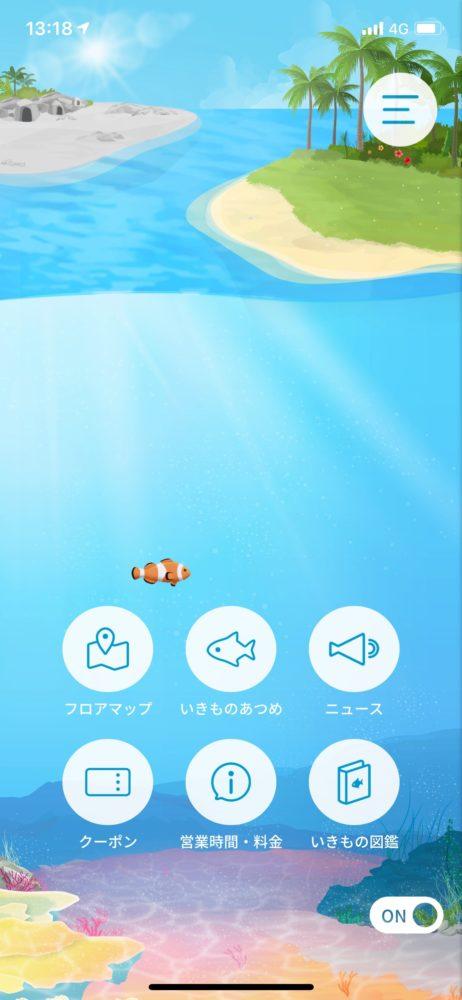 DMMかりゆし水族館 アプリ1